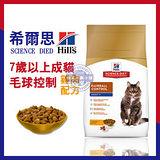 Hill''s希爾思  熟齡貓老貓 (7歲以上成貓 / 生活照護毛球控制 雞肉配方) 4kg