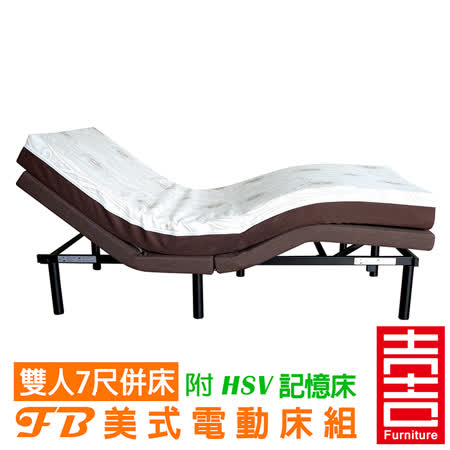 吉加吉 美式電動床組 FB-5206 (雙人7尺 雙床架) 附HSV記憶床墊