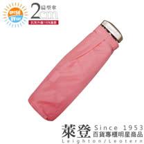 萊登扁型輕便手開三折傘(粉紅)-口袋傘