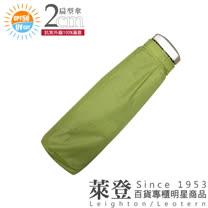 【萊登傘】扁型輕便手開三折傘(草綠)-口袋傘