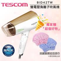 TESCOM BID42TW BID42 雙電壓負離子大風量吹風機 國際電壓 輕巧型 金色公司貨