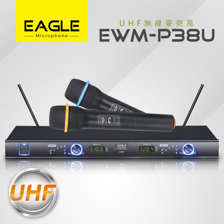 【EAGLE】专业级UHF频道无线麦克风组 EWM-P38U