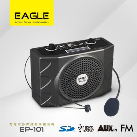 【EAGLE】充电式多媒体教学扩音机 EP-101