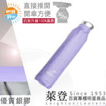 【萊登傘】155g易開式輕便三折傘(粉紫)-隔熱超防曬