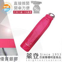 【萊登傘】155g易開式輕便三折傘(桃紅)-隔熱超防曬