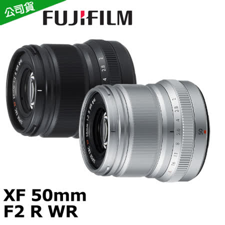 FUJIFILM XF 50mm F2 R WR 定焦鏡頭(公司貨).
