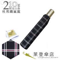 【萊登傘】輕量格紋自動傘(黑粉格紋)-易甩乾