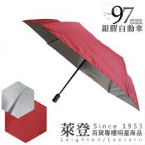 【萊登傘】97cm大傘面自動傘(正紅)-隔熱銀膠