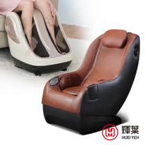 輝葉 實力派臀感小沙發按摩椅+極度深捏3D美腿機