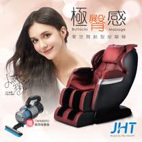 JHT 極臀感零空間新型按摩椅
