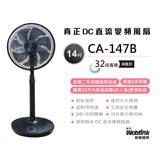 CASA DC直流變頻風扇 CA-147B(黑色)