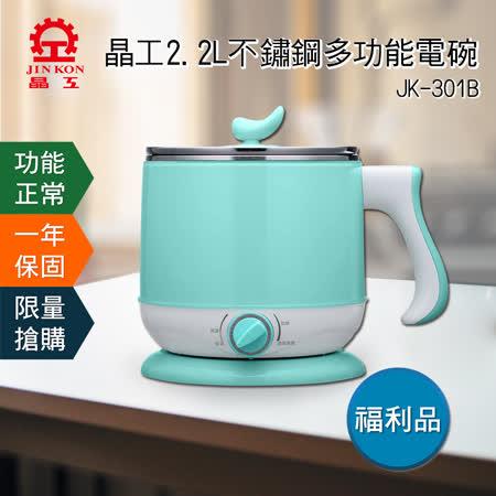 福利機【晶工牌】2.2L多功能電碗JK-301B (藍)