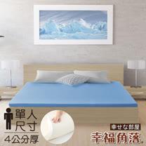 日本防蹣抗菌<BR>彈力天然乳膠床墊-4cm