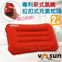 【VOSUN】2入組 超輕量拉扣式充氣枕頭.旅行枕.便攜睡枕.飛機靠枕.旅遊吹氣枕頭.護頸枕.午睡枕.彈力枕/VO-103R 夕陽紅