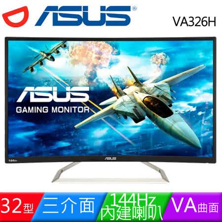 ASUS 華碩 VA326H 32型VA曲面144Hz三介面電競液晶螢幕