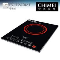 CHIMEI 奇美 FV-12A0MT 薄型觸控式電磁爐