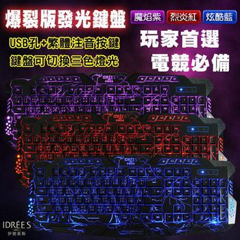 伊德萊斯 仿青軸手感發光電競鍵盤【PH-45】 F