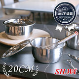 【西華SILWA】厚釜不銹鋼料理鍋20cm