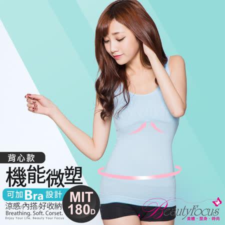 【BeautyFocus】涼感180D塑身背心-水藍色2380