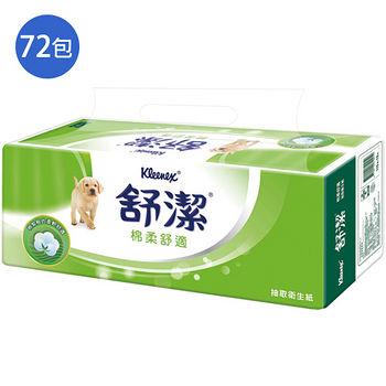 【箱購】舒潔抽取式衛生紙110抽*72包