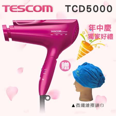{註冊送補充盒}TESCOM 白金奈米膠原蛋白吹風機TCD5000 TCD5000TW 群光公司貨 保固12個月