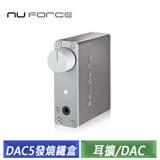 NuForce μDAC5 發燒級 USB 轉換器 ╳ 大輸出耳擴