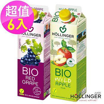 HOLLINGER 荷林100%有機鮮榨果汁6入組 (1000ml/盒)