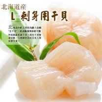 【築地一番鮮】北海道原裝刺身用特大L生食干貝(500g/禮盒)免運組