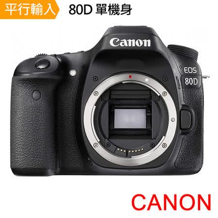 Canon EOS 80D 單機身*(中文平輸)-送32G記憶卡+專用鋰電池+單眼相機包+中行腳架+減壓背帶+相機清潔組+高透光保護貼