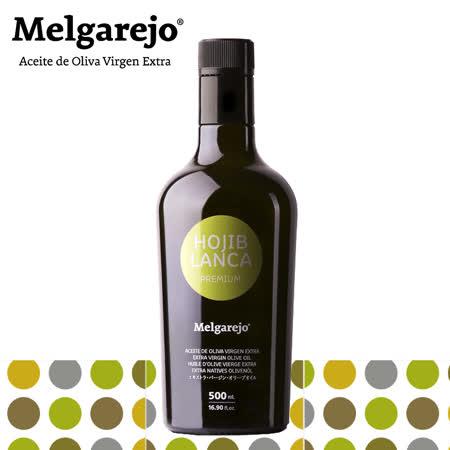 【梅爾雷赫】Hojiblanca 白葉 (Premium優質系列)頂級初榨橄欖油 (500ml)