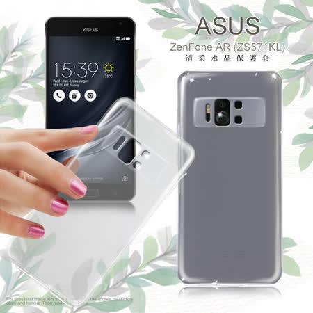 XM ASUS ZenFone AR ZS571KL 5.7吋 薄型清柔隐形保护套