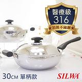 【西華SILWA】極光PLUS316不銹鋼萬用鍋-單柄款