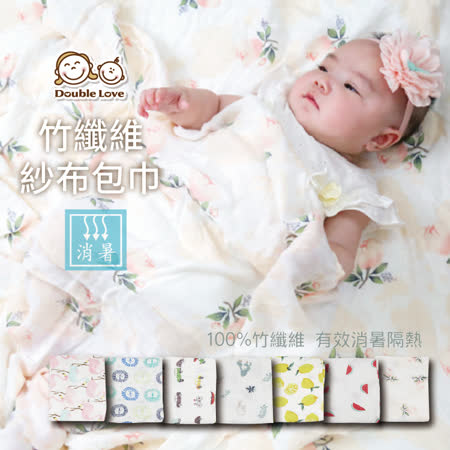 歐美 100%竹纖維抗UV 紗布包巾 哺乳巾【JA0058】