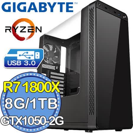 技嘉X370平台【魔法劍士】AMD Ryzen八核 GTX1050-2G獨顯 1TB效能電腦