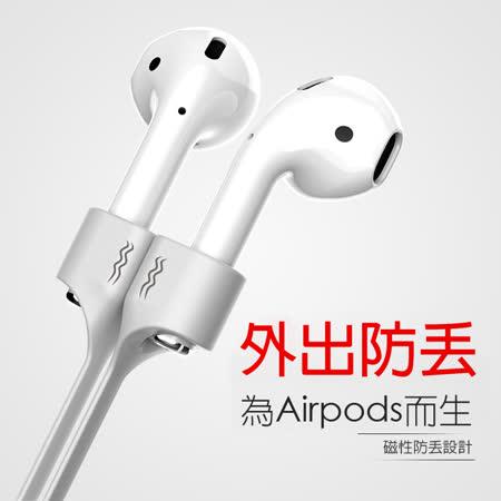 【Baseus】AirPods Apple 藍牙耳機磁吸掛繩/運動防丟繩/矽膠掛繩 /防丟線