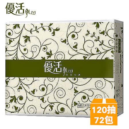 優活抽取式衛生紙120抽x72包/箱x2