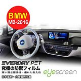 EyeScreen BMW M2 (2016車式) Everdry PET 車上導航螢幕保護貼(無保固)