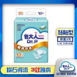 【包大人】成人紙尿褲-親膚舒適 L-XL號 (13片x6包) /箱