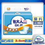 【包大人】替換式尿片-柔軟親膚50x20cm (30片x6包) /箱