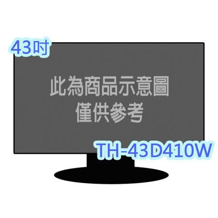 『Panasonic』☆ 國際牌 43型FHD液晶顯示器 TH-43D410W