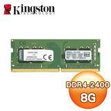 Kingston 金士頓 DDR4 2400 8G 筆記型記憶體