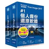 【3台裝置】安克諾斯Acronis True Image 2017個人備份還原軟體-盒裝版