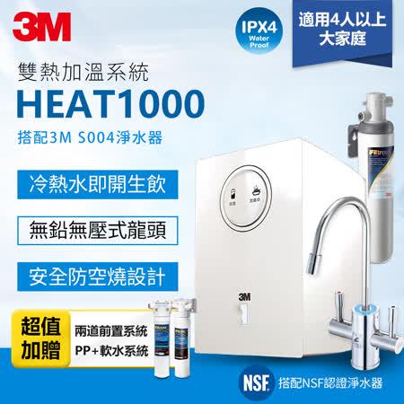 【3M】 HEAT1000加熱雙溫淨水組-附S004櫥下型淨水器(限時加贈樹脂系統+S004替換濾心)