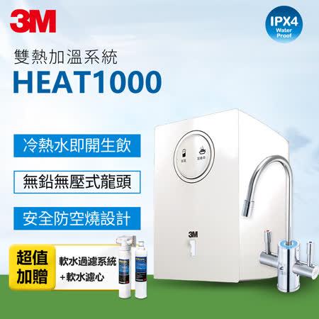 【3M】HEAT1000高效能櫥下型熱飲機-單機版(限時加贈樹脂系統+前置樹脂濾心X2)