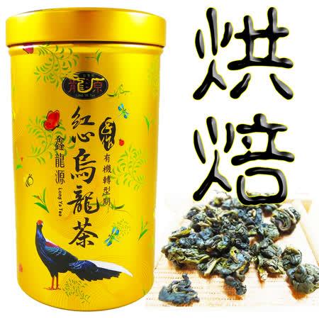【鑫龍源有機茶】傳統手作-有機紅心烏龍功夫茶1罐組(100g/罐)-附提袋-有機轉型期