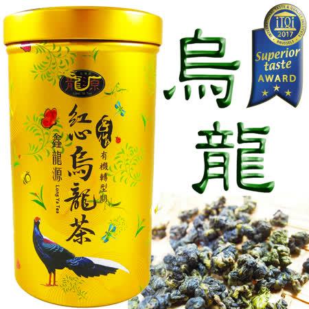 【鑫龍源有機茶】傳統手作-有機紅心烏龍青茶1罐組(100g/罐)-附提袋-有機轉型期