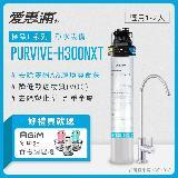 愛惠浦 H series極致系列淨水器 EVERPURE PURVIVE-H300NXT