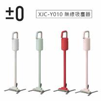 {限時促銷}±0 正負零 XJC-Y010 吸塵器 旋風 輕量 無線 充電式 日本 加減零 群光公司貨