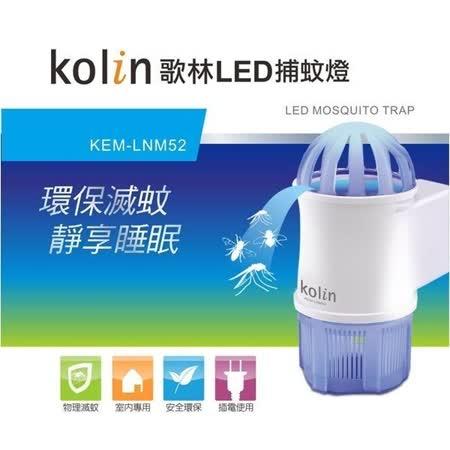 Kolin歌林 LED捕蚊小夜燈/捕蚊燈/捕蚊器/插電/吸入式 KEM-LNM52