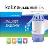 Kolin歌林 LED捕蚊小夜燈/捕蚊燈/捕蚊器/插電/吸入式 KEM-LNM52(2入)